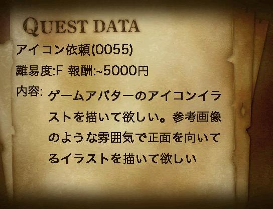 アイコン依頼(0055)
