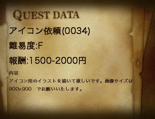 アイコン依頼(0034)