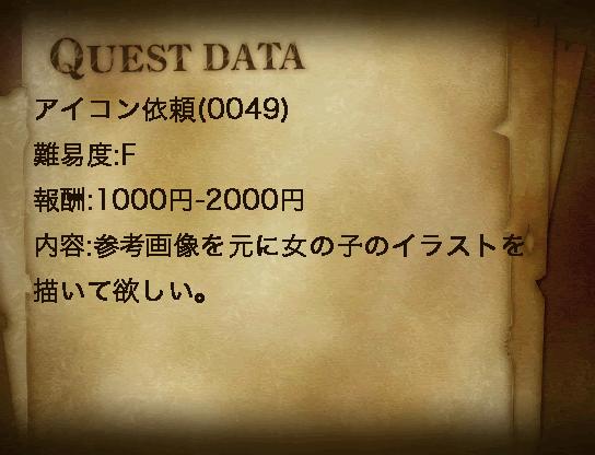 アイコン依頼(0049)