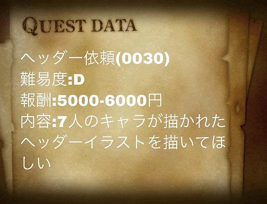 ヘッダー依頼(0030)