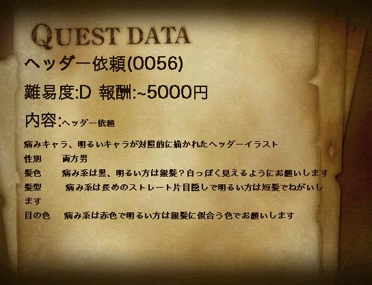 ヘッダー依頼(0056)