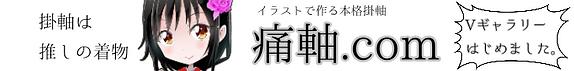 痛軸com.png