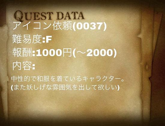 アイコン依頼(0037)