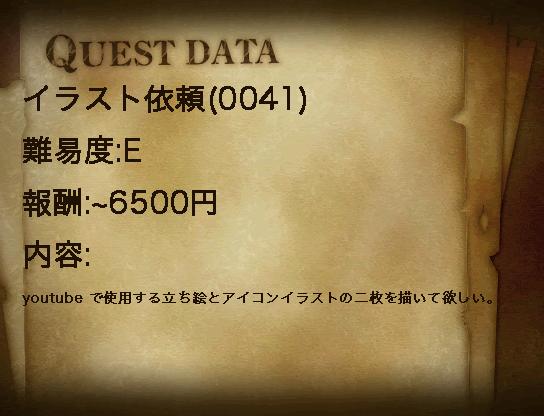イラスト依頼(0041)