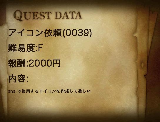 アイコン依頼(0039)