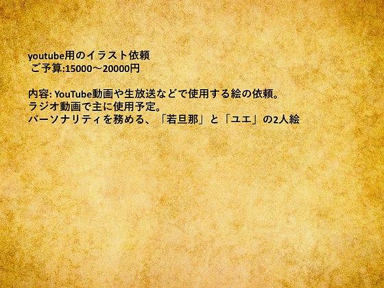 1153 YouTubeイラスト