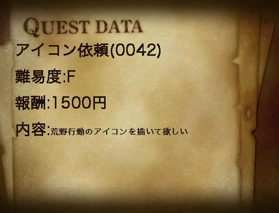 アイコン依頼(0042)
