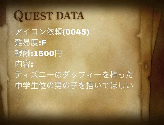 アイコン依頼(0045)