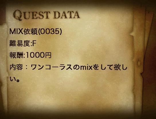 MIX依頼(0035)
