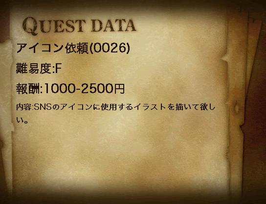 アイコン依頼(0026)