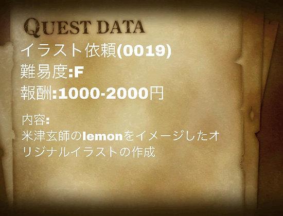 イラスト依頼(0019)