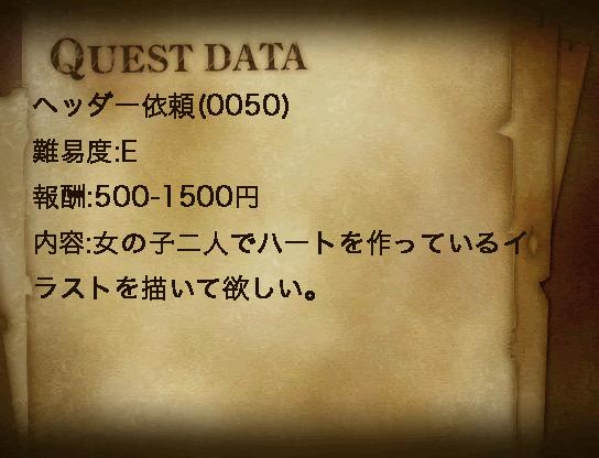 ヘッダー依頼(0050)