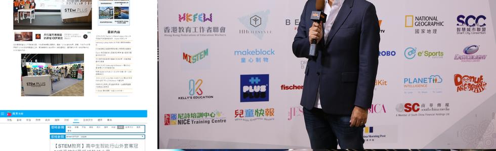 Media Coverage - STEM WORLD @HKTDC