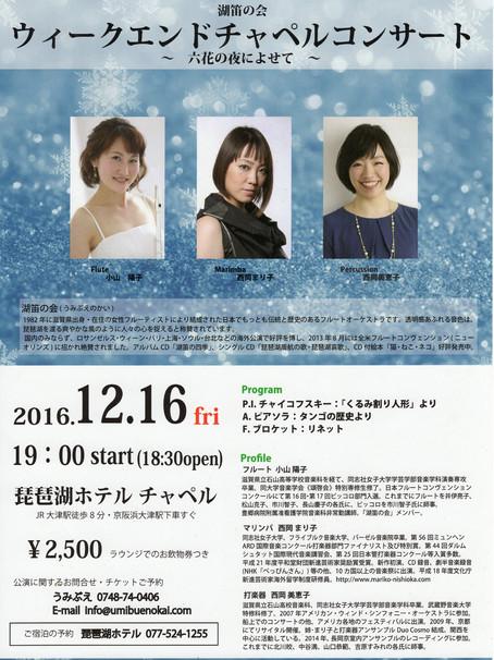 【12月16日】湖笛の会 ウィークエンドチャペルコンサート