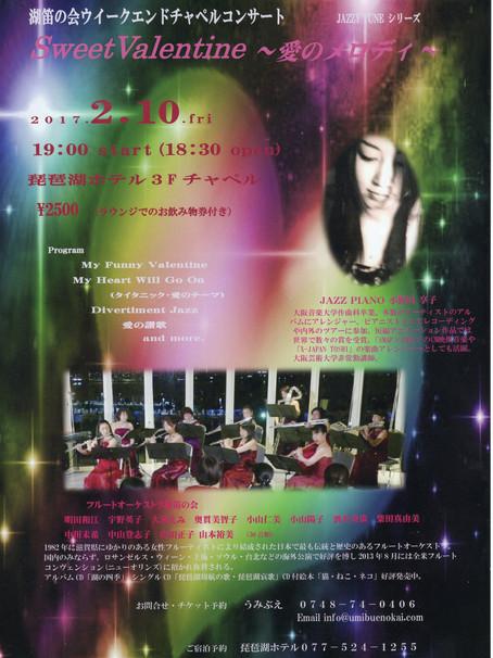 【2月10日】湖笛の会 ウィークエンドチャペルコンサート