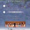 【7月14日】湖笛の会 第37回定期演奏会