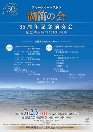 【7月23日】湖笛の会 35周年記念演奏会