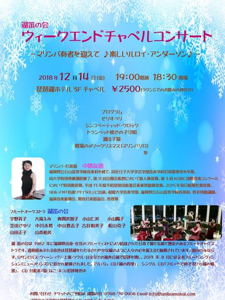 【12月14日】湖笛の会 ウィークエンドチャペルコンサート