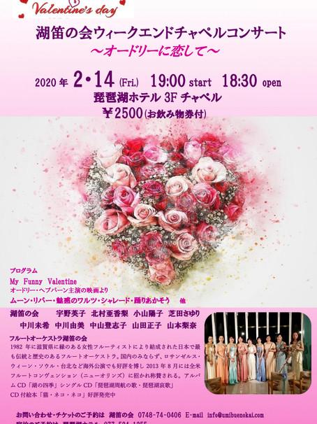 【2月14日】湖笛の会 ウィークエンドチャペルコンサート