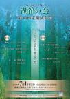 【7月1日】湖笛の会 第36回定期演奏会