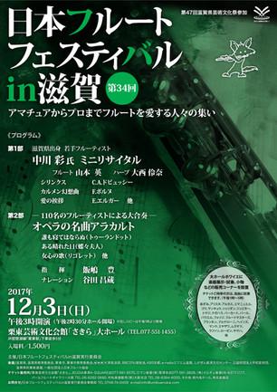 【12月3日】第34回日本フルートフェスティバルin滋賀