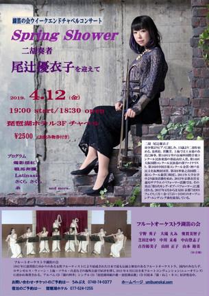 【4月12日】湖笛の会 ウィークエンドチャペルコンサート