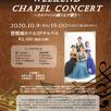 【10月9日】湖笛の会 ウィークエンドチャペルコンサート