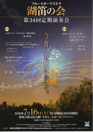 【7月16日】湖笛の会 第34回定期演奏会