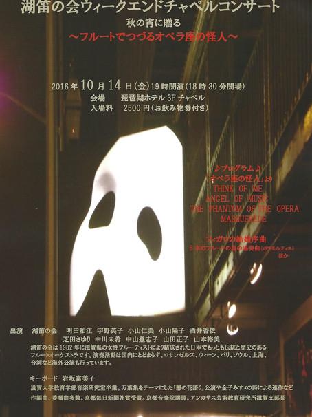 【10月14日】湖笛の会 ウィークエンドチャペルコンサート