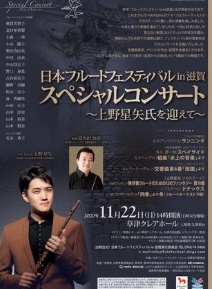【11月22日】日本フルートフェスティバルin滋賀スペシャルコンサート