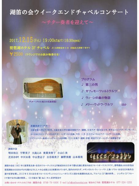 【12月15日】湖笛の会 ウィークエンドチャペルコンサート