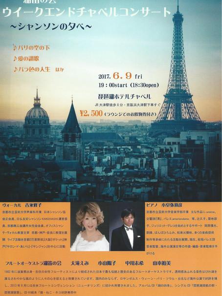 【6月9日】湖笛の会 ウィークエンドチャペルコンサート