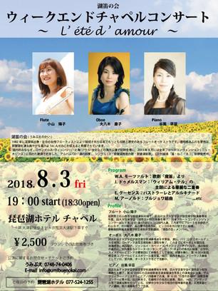 【8月3日】湖笛の会 ウィークエンドチャペルコンサート