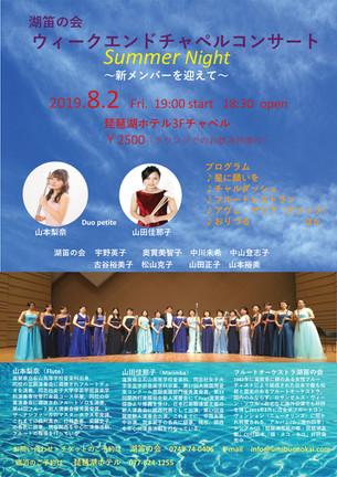 【8月2日】湖笛の会 ウィークエンドチャペルコンサート