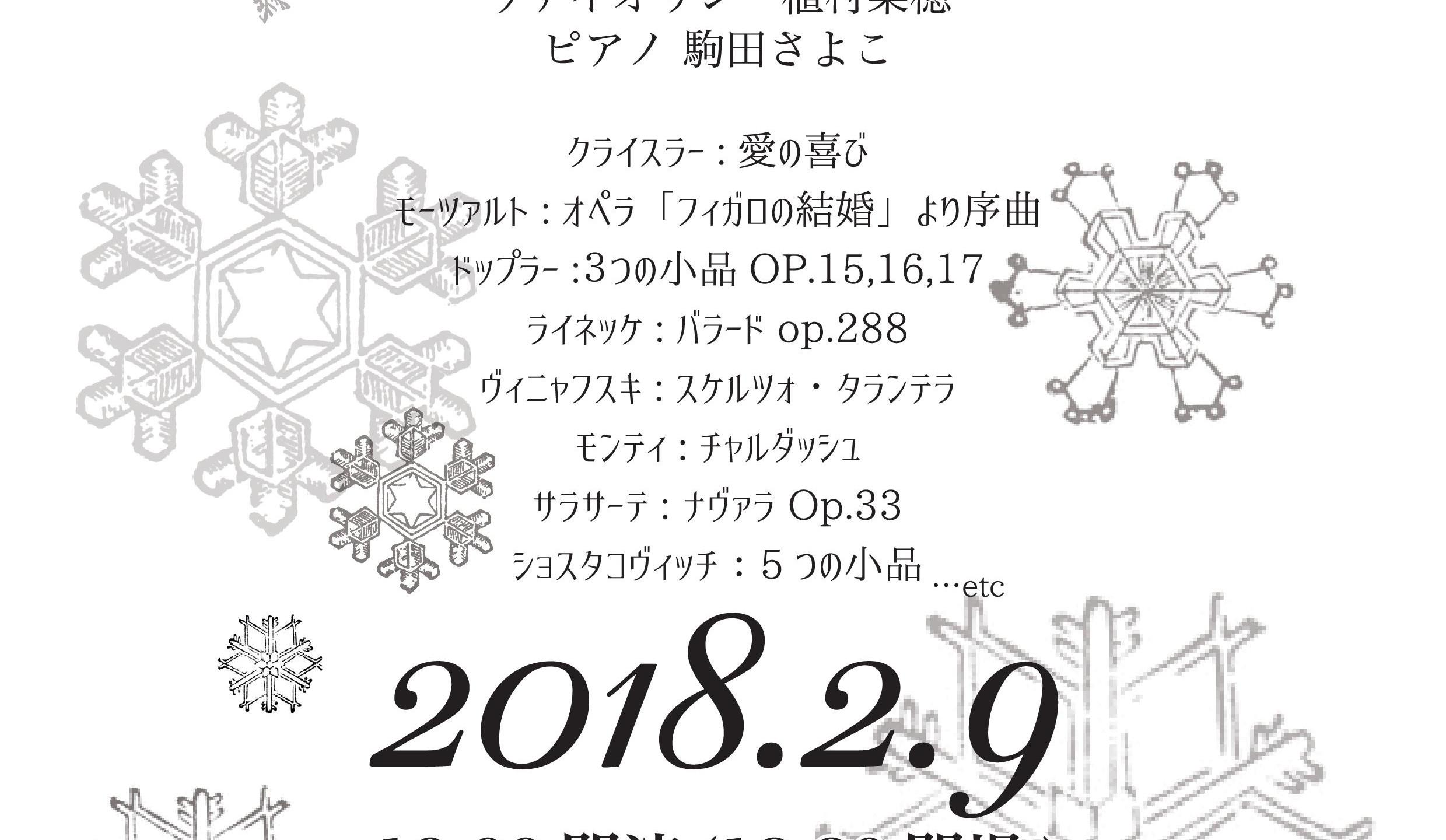 2018年2月9日表