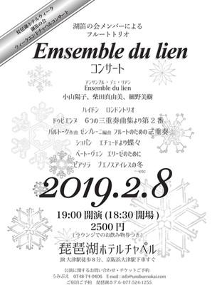 【2月8日】湖笛の会 ウィークエンドチャペルコンサート