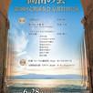 【6月28日】湖笛の会 第38回定期演奏会 京都特別公演