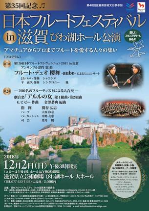 【12月2日】第35回記念日本フルートフェスティバルin滋賀