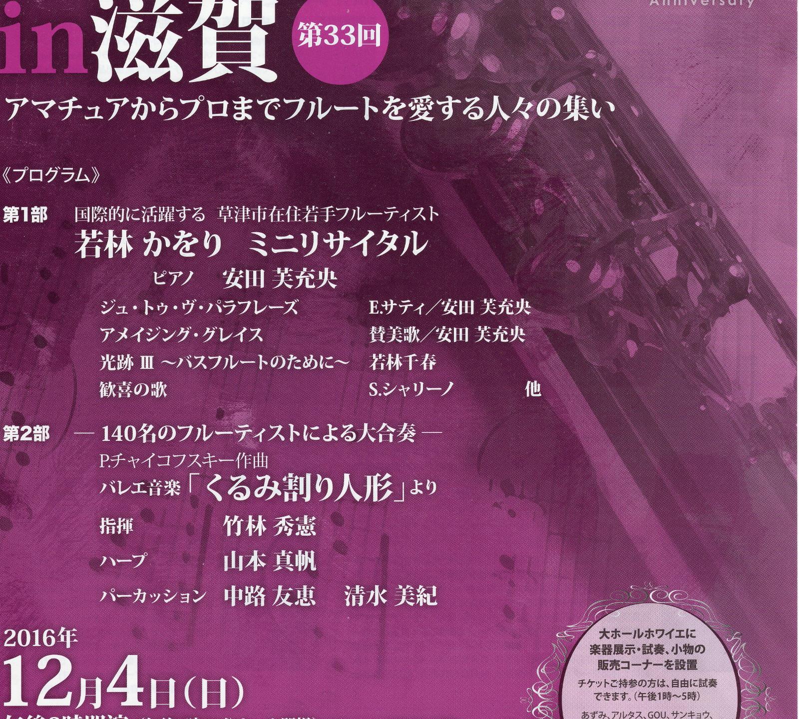 コンサート006-1
