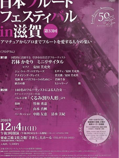 【12月4日】第33回日本フルートフェスティバルin滋賀