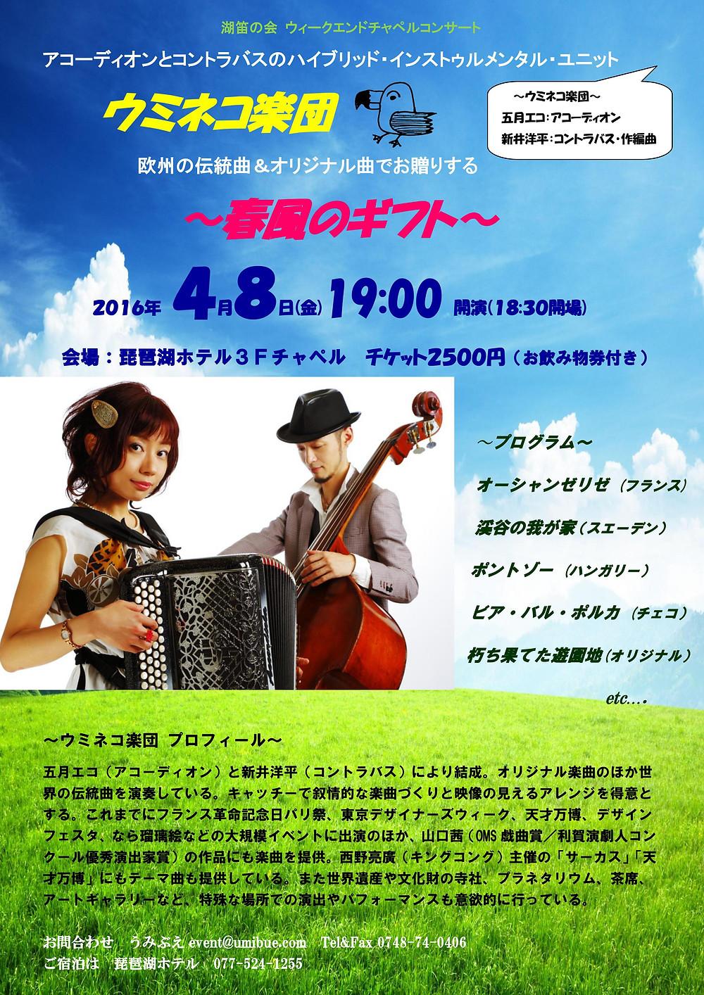 【4月8日】湖笛の会ウィークエンドチャペルコンサート