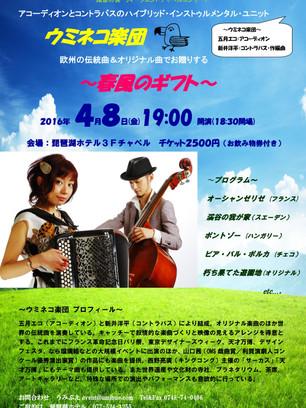 【4月8日】湖笛の会 ウィークエンドチャペルコンサート
