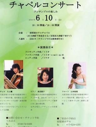 【6月10日】湖笛の会 ウィークエンドチャペルコンサート