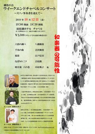 【10月12日】湖笛の会 ウィークエンドチャペルコンサート