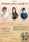 【5月21日】湖笛の会 アフタヌーンティーコンサート