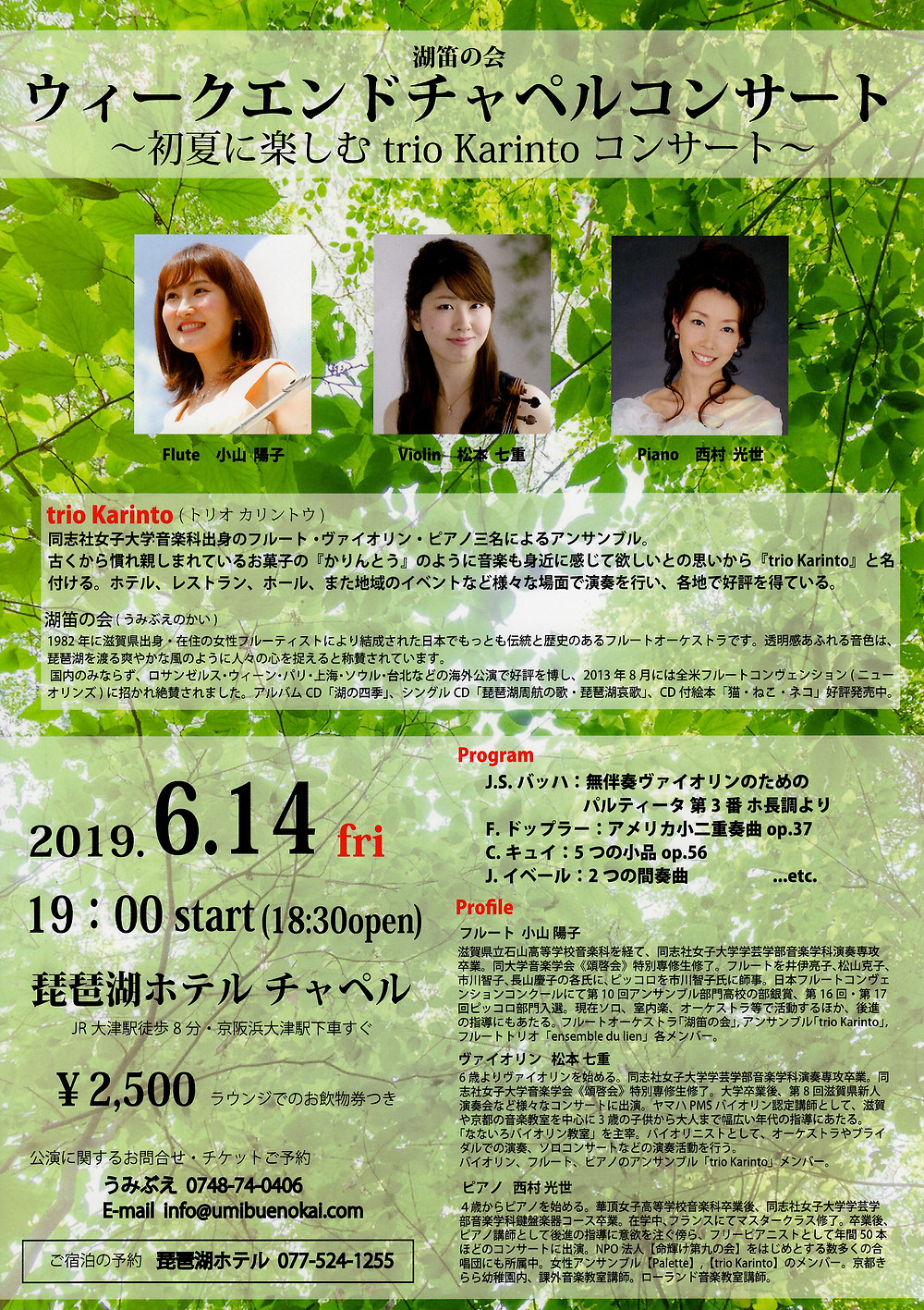 【4月13日】湖笛の会 ウィークエンドチャペルコンサート