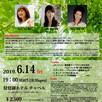 【6月14日】湖笛の会 ウィークエンドチャペルコンサート
