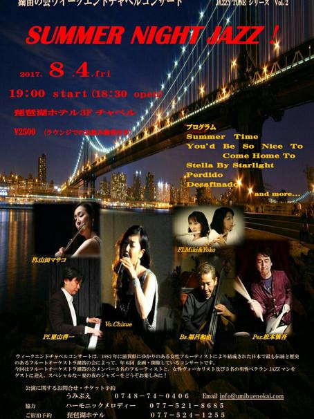 【8月4日】湖笛の会 ウィークエンドチャペルコンサート