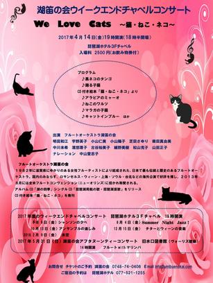 【4月14日】湖笛の会 ウィークエンドチャペルコンサート