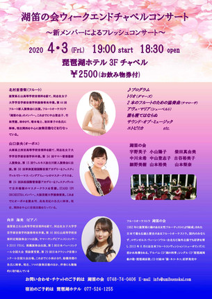 【延期】【4月3日】湖笛の会 ウィークエンドチャペルコンサート